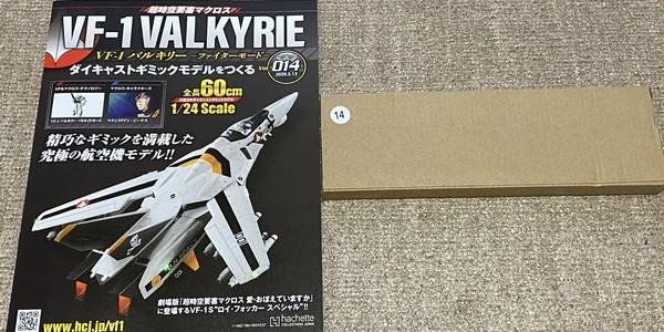 【製作記】超時空要塞マクロス VF-1 VALKYRIE 第14号
