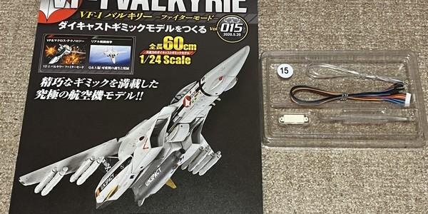 【製作記】超時空要塞マクロス VF-1 VALKYRIE 第15号