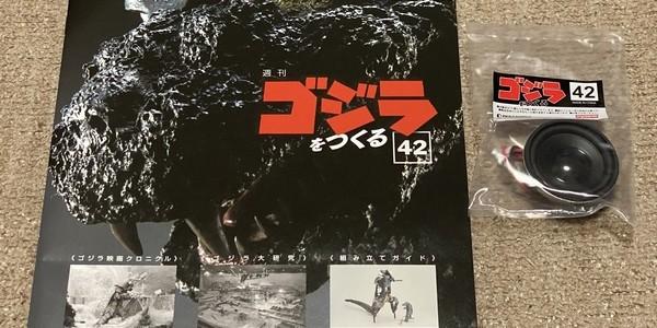 【製作記】ゴジラをつくる 第42号