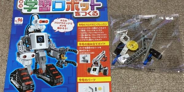 【製作記】学習ロボットをつくる 第96号