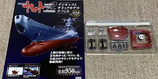 【製作記】宇宙戦艦ヤマト2202をつくる 第74号