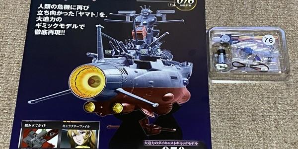 【製作記】宇宙戦艦ヤマト2202をつくる 第76号