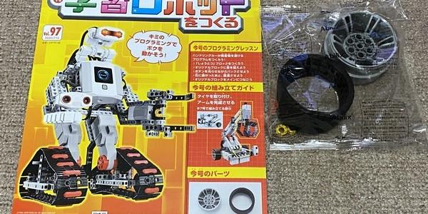 【製作記】学習ロボットをつくる 第97号