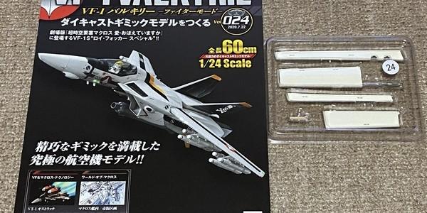 【製作記】超時空要塞マクロス VF-1 VALKYRIE 第24号