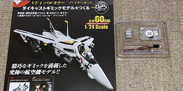 【製作記】超時空要塞マクロス VF-1 VALKYRIE 第25号