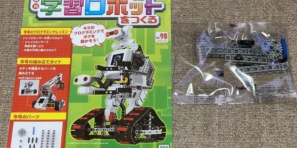 【製作記】学習ロボットをつくる 第98号