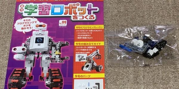 【製作記】学習ロボットをつくる 第99号