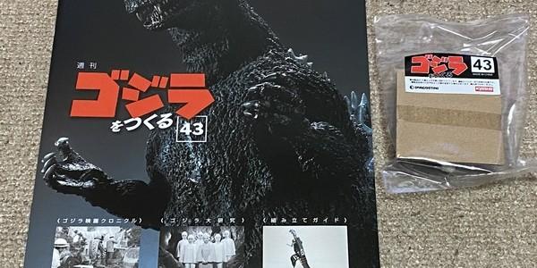【製作記】ゴジラをつくる 第43号