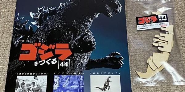 【製作記】ゴジラをつくる 第44号