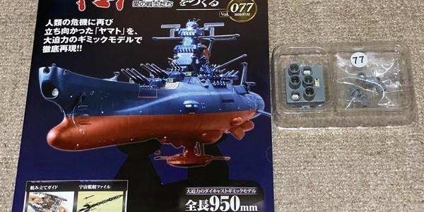【製作記】宇宙戦艦ヤマト2202をつくる 第77号
