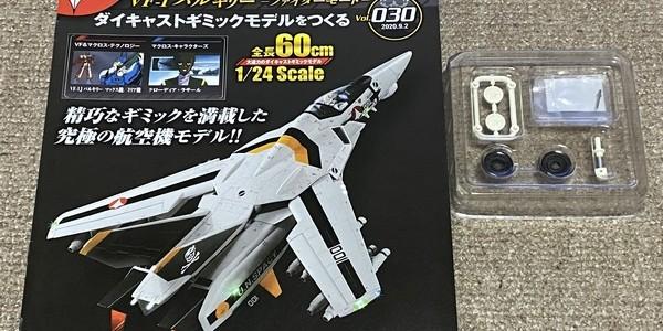 【製作記】超時空要塞マクロス VF-1 VALKYRIE 第30号