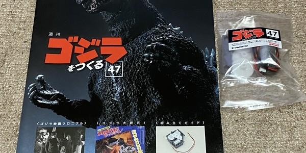 【製作記】ゴジラをつくる 第47号