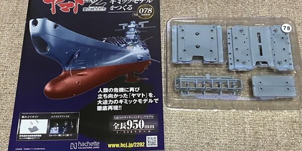 【製作記】宇宙戦艦ヤマト2202をつくる 第78号