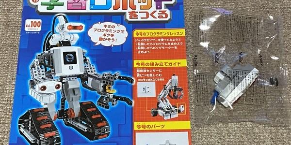 【製作記】学習ロボットをつくる 第100号