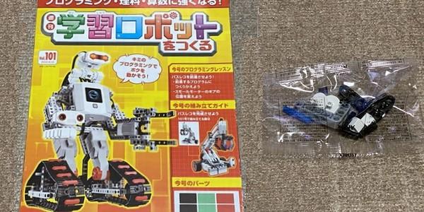 【製作記】学習ロボットをつくる 第101号