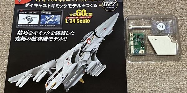 【製作記】超時空要塞マクロス VF-1 VALKYRIE 第27号