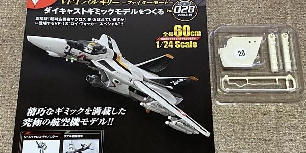 【製作記】超時空要塞マクロス VF-1 VALKYRIE 第28号