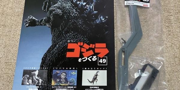 【製作記】ゴジラをつくる 第49号