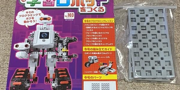 【製作記】学習ロボットをつくる 第103号