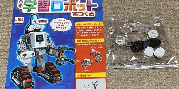 【製作記】学習ロボットをつくる 第104号