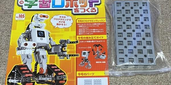 【製作記】学習ロボットをつくる 第105号