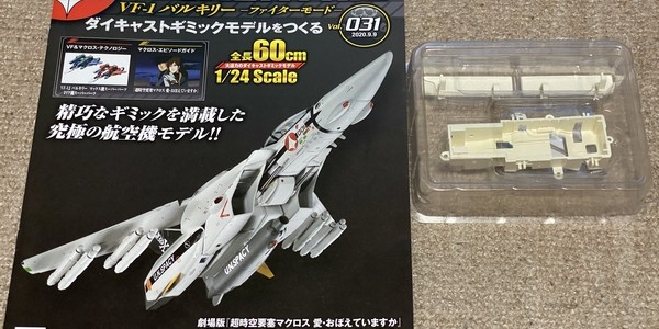 【製作記】超時空要塞マクロス VF-1 VALKYRIE 第31号