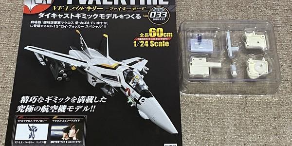 【製作記】超時空要塞マクロス VF-1 VALKYRIE 第33号