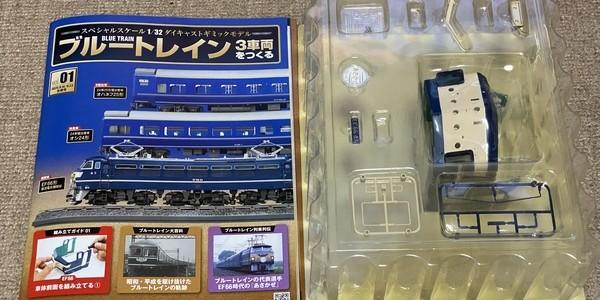 【製作記】ブルートレイン3車両をつくる 第1号