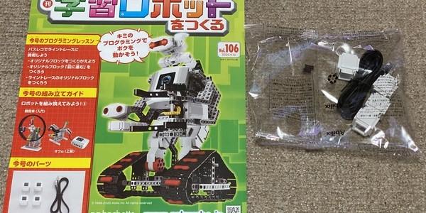 【製作記】学習ロボットをつくる 第106号