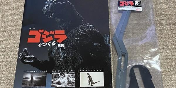 【製作記】ゴジラをつくる 第55号