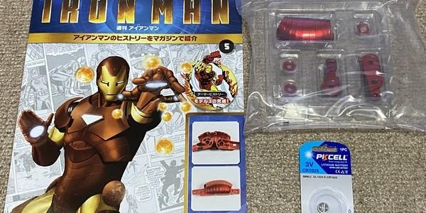 【製作記】アイアンマン 第5号