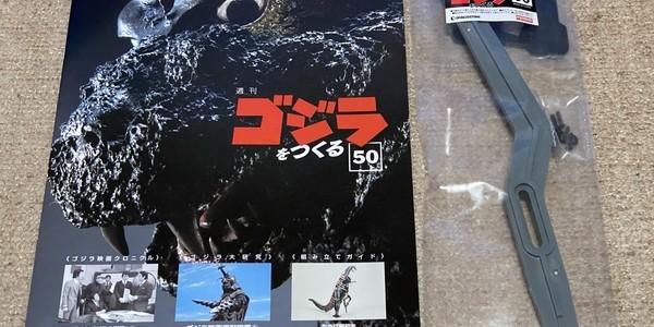 【製作記】ゴジラをつくる 第50号