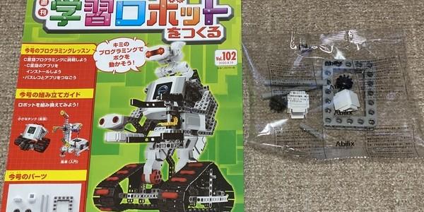 【製作記】学習ロボットをつくる 第102号