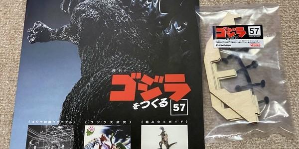 【製作記】ゴジラをつくる 第57号