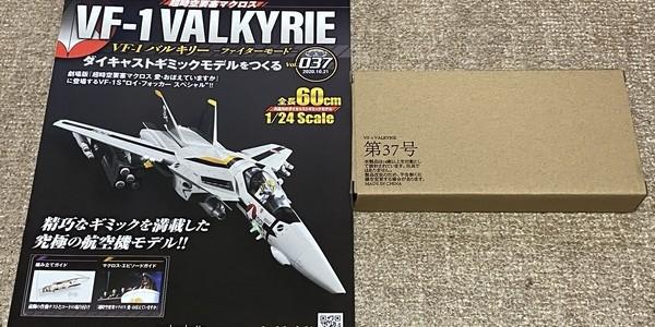 【製作記】超時空要塞マクロス VF-1 VALKYRIE 第37号