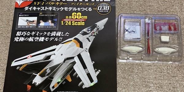 【製作記】超時空要塞マクロス VF-1 VALKYRIE 第38号