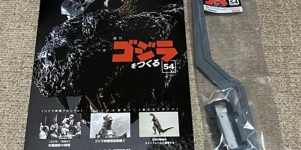 【製作記】ゴジラをつくる 第54号