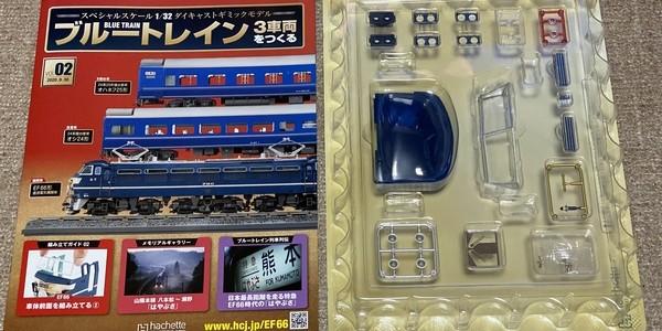 【製作記】ブルートレイン3車両をつくる 第2号
