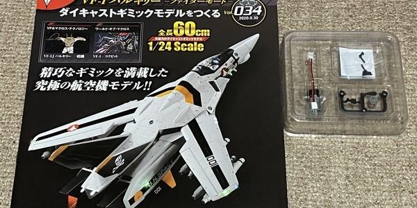 【製作記】超時空要塞マクロス VF-1 VALKYRIE 第34号