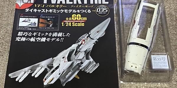 【製作記】超時空要塞マクロス VF-1 VALKYRIE 第35号