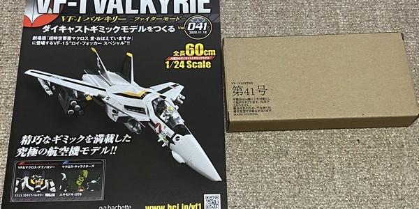 【製作記】超時空要塞マクロス VF-1 VALKYRIE 第41号