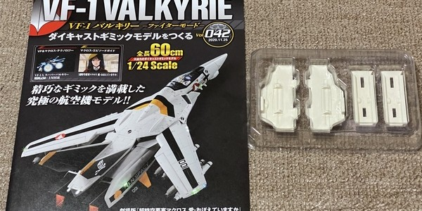 【製作記】超時空要塞マクロス VF-1 VALKYRIE 第42号