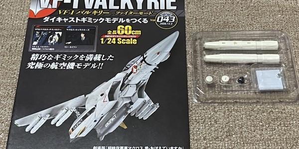 【製作記】超時空要塞マクロス VF-1 VALKYRIE 第43号