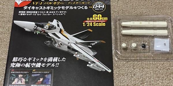 【製作記】超時空要塞マクロス VF-1 VALKYRIE 第44号