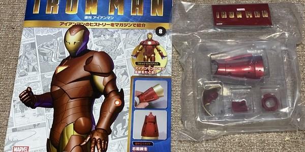 【製作記】アイアンマン 第8号