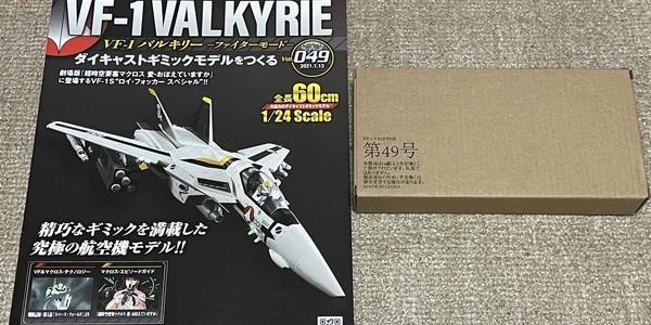 【製作記】超時空要塞マクロス VF-1 VALKYRIE 第49号