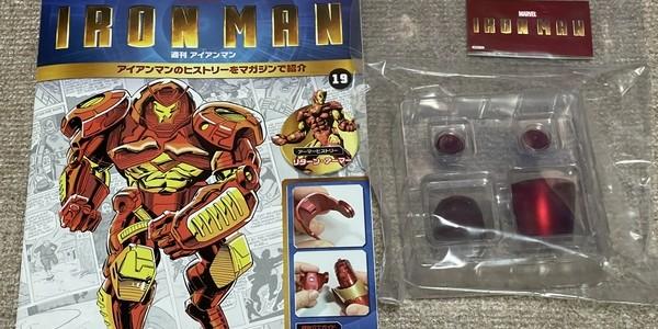 【製作記】アイアンマン 第19号