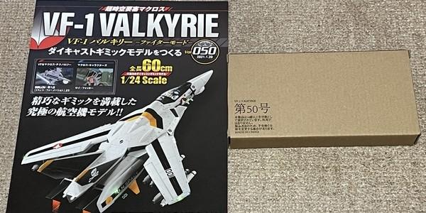 【製作記】超時空要塞マクロス VF-1 VALKYRIE 第50号