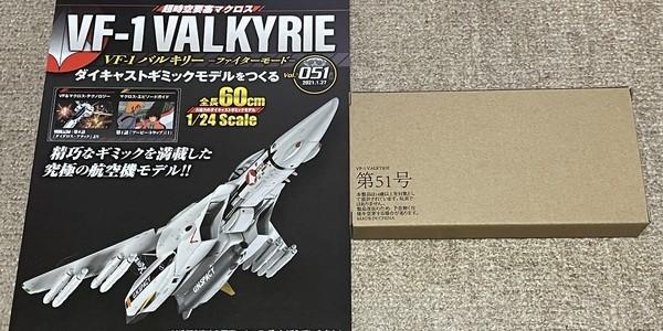 【製作記】超時空要塞マクロス VF-1 VALKYRIE 第51号