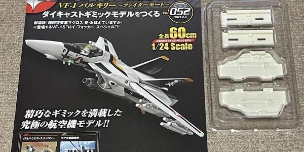 【製作記】超時空要塞マクロス VF-1 VALKYRIE 第52号